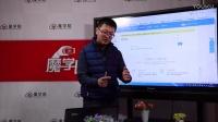 京濤老師揭秘2017年大數據時代下電商運營的秘密