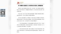 网曝UNIQ经纪人贪公款遭开除 乐华:消息属实 170109