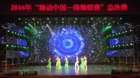 排舞总决赛湖南电气职业技术学院正青春队《有一个美丽的地方》
