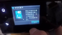 惠普7612复印身份证、文件
