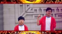 爽乐坊童星双子兄弟爱国原唱单曲《顶天立地中国人》MV