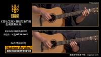 双吉他演奏曲《Music room after school》演奏示范11 吉他之路教程 王坚