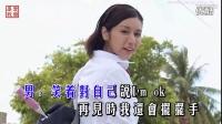 龙梅子、袁耀发 - I'm OK【KTV】