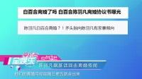 陈思诚被扒出轨7名女子 20170111