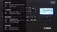 雅马哈KBP-2000操作指南02-播放示范曲_超清