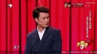 笑傲帮第8期20160603小品小沈龙脱口秀奇葩相亲经历完整超清版
