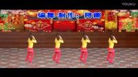 阿娜广场舞【红红的对联火火的歌】正反面加分解