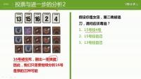 狼人杀教学视频:16人局第一天复盘【2】