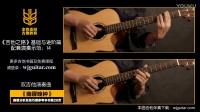 双吉他演奏曲《南屏晚钟》演奏示范14吉他之路基础与进阶教程曲目