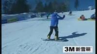 单板滑雪.02.央视体育教学. 【后刃基本滑行和刹车】