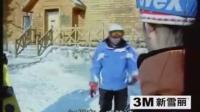单板滑雪.03.央视体育教学. 【前刃基本滑行和刹车】
