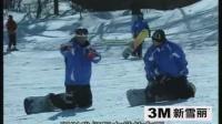 单板滑雪.05.央视体育教学.【单向转弯】