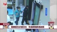 湖北武汉:推搡医生诊室狂吐  年底频现醉酒送医  每日新闻报 170112
