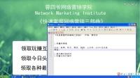 蓉四爷网络营销,网络营销下拉精灵 网络营销战略 电子商务-网络营销