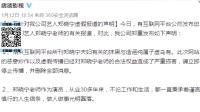 郑晓宁方发声明否认出轨:有合法婚姻关系 170113