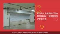 建(构)筑物消防员(中级)、消防中控员3.10b 使用与维护防火分隔设施(下)