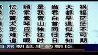 白居易6《急流勇退》—莫砺锋