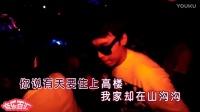 夜店美女DJ视频《红酒与二锅头》