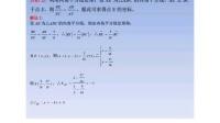 第一章 解三角形(高中数学_人教A版2003课标版_必修5)