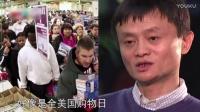 正片:马云 王小丫《双十一满月记》老友记创业分子