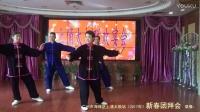 广州市海珠区上涌太极站2017新年团拜会(第三集)