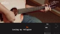 Losing my Religion - R.E.M吉他弹唱教学
