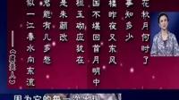 配乐赵晓岚教授讲解:千古词帝李煜词8《虞美人》