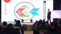肖仁山老师讲目标落地4原则