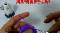 淘宝荷香亭手工坊视频 钩针教程 蔬菜水果 茄子挂件钩编方法