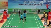 2016 第20届大学生羽毛球锦标赛 8月11日 男双3