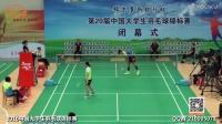 2016 第20届大学生羽毛球锦标赛 8月11日 女单2