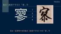 黄简讲书法:二级课程01 笔势的基本概念﹝书法教学视频﹞修正版