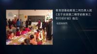 北京Yojo幼儿园联盟宣传片