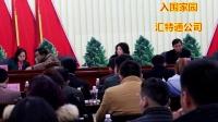 独山电子商务商会选举产生第一届会长的讲话视频