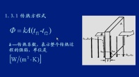 传热学视频教程03讲