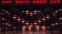 排舞总决赛山东济南党家中学代表队《歌舞青春》
