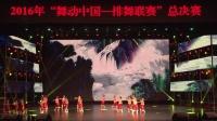 排舞总决赛浙江衢州市手牵手幼儿园《三字经》