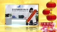 深圳智璟科技 JTT2017新春祝福