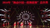 排舞总决赛江苏如皋经济技术开发区实验小学《唱首歌》