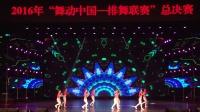 排舞总决赛四川成都天府新区合江小学二队《唱首歌》