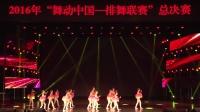 排舞总决赛四川成都天府新区合江小学一队《唱首歌》
