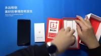 【锤锤出品】OnePlus 3T 开箱上手