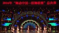 排舞总决赛云南昆明市园博小学博娃排舞队《唱首歌》