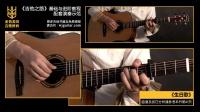 吉他弹唱《生日歌》吉他之路基础与进阶篇   演奏示范17