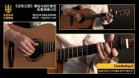 吉他弹唱《Jambalaya什锦菜》吉他之路基础与进阶篇   演奏示范18