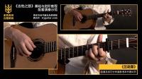 吉他弹唱《兰花草》吉他之路基础与进阶篇   演奏示范19