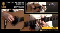 吉他弹唱《红河谷》吉他之路基础与进阶篇   演奏示范20