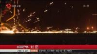 """新闻眼20170120封面 看不见的春运:""""钢铁医生"""" 高清"""