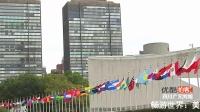 [拍客]畅游世界:美国纽约市联合国总部大楼