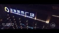 武汉经济发展中枢?航拍崛起中的武汉CBD商业标杆之一